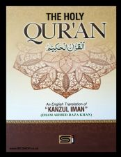 The Holy Quran ( Kanzul Iman ) By: Imam Ahmed Raza Khan English Tra. / Brand NEW
